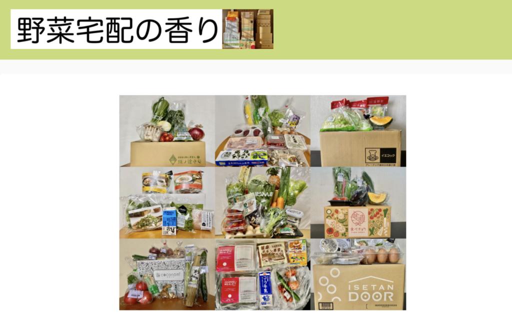 野菜宅配の香り